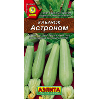 Кабачок белоплодный Астроном | Семена