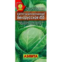 Капуста б/к Белорусская 455 --- Ср | Семена