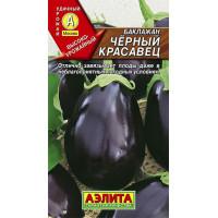 Баклажан Черный красавец | Семена