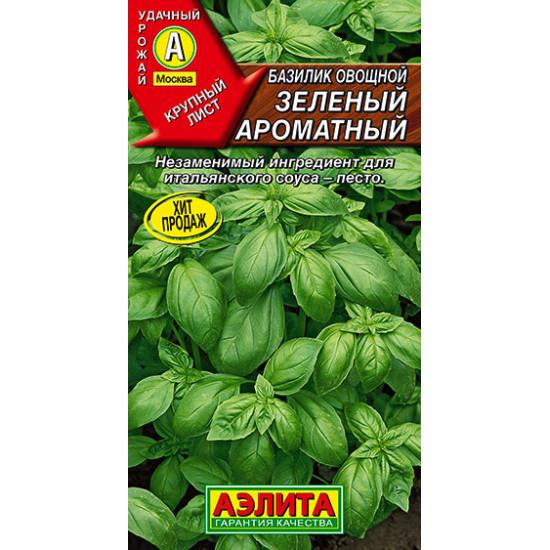 Базилик овощной Зеленый ароматный | Семена