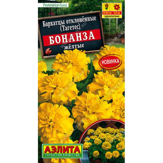 Бархатцы Бонанза желтые отклоненные --- Одн Сел. PanAmerican Seed   Семена