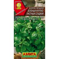 Базилик Зеленый крупнолистный сладкий  | Семена