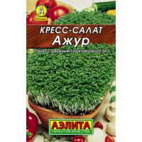 Кресс-салат Ажур (лидер)  | Семена