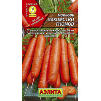 Морковь Лакомство гномов  | Семена