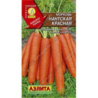 Морковь Нантская красная  | Семена