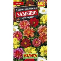 Георгин Бамбино смесь  | Семена