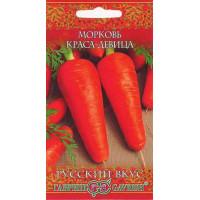 Морковь Краса девица ( Г ) | Семена