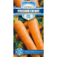 Морковь Русский гигант ( Г ) | Семена